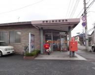 前橋上新田郵便局